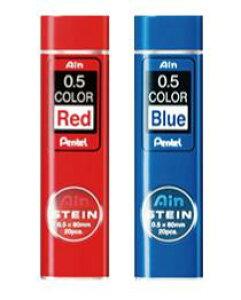 ★ゆうパケット対応可★シャープペンシル替芯 0.5mm 20本入 カラー芯Ain シュタイン アインシュタイン C275-【ぺんてる Pentel】