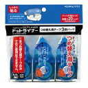テープのり<ドットライナー>詰替え用テープ 3個パック 強粘着 【コクヨKOKUYO】タ-D400-08X3