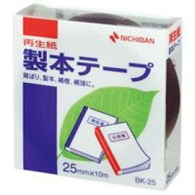 【ゆうパケット対応可】製本テープ BK-25 25mm×10m 紺【ニチバン】