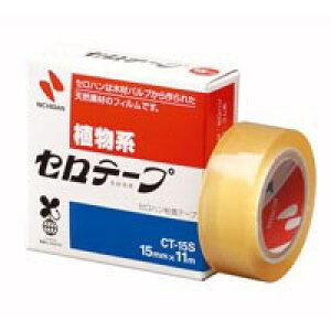 【ゆうパケット対応可】セロテープ CT-15S 15mm×11m【ニチバン】