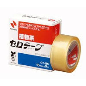 セロテープ CT-18S 18mm×9m 20個【ニチバン】