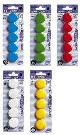 カラーマグネット 5個入り 直径30mm  マク-30N□【コクヨ KOKUYO】5色から色をお選びください。