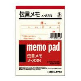 メモ150x106mm80枚伝言メモ A6【KOKUYOコクヨ】メ-83Nお買い得20冊パック