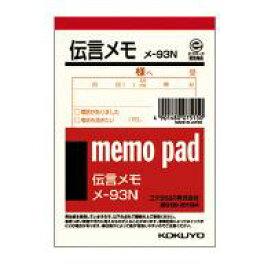 メモ125x88mm80枚伝言メモB7【KOKUYOコクヨ】メ-93Nお買い得20冊パック