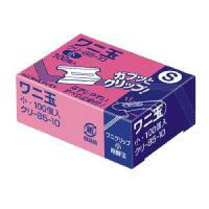 ワニ玉小100個入り とじ枚数15枚 【KOKUYOコクヨ】クリ-85-10