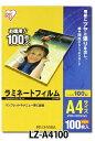 ラミネートフィルムA4サイズ 216×303mm1箱 100枚R2KLM-LZ-A4100【アイリスオーヤマ】