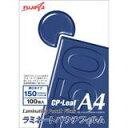 CPリーフ ラミネートパウチフィルム 150ミクロン A4サイズ 216×303mm 100枚入 FCP15216303【フジプラ】