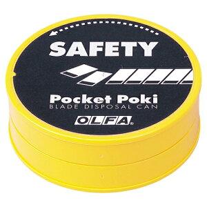 カッターの刃を処理するときに便利な刃折器ポケットポキ 187B