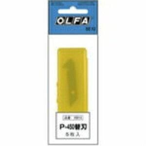 【ゆうパケット対応可】アクリル・塩ビ板などのプラスチック板専用カッター替刃 204B用 P-450用 XB13 5枚入り【オルファ】