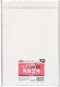フィルム封筒 テープ付き角2 100枚入 片面白FFWK2Q100【キングコーポレーション】
