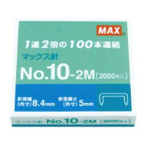 ホッチキス10号針 No10−2M 2000本入(100本連結×20) NO-10-2M【マックス】