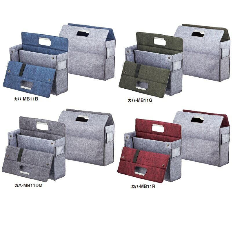 モバイルバッグ <mo・baco> モバコ カハ-MB11B ブルー カハ-MB11G グリーン カハ-MB11R レッド カハ-MB11DM ダークグレー【コクヨ KOKUYO】4色からお選びください。社内持ち運び用バッグ