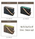 モバイルバッグ <mo・baco up> モバコ アップ カハ-MB12B ネイビー カハ-MB12D ブラックカハ-MB12S ブラウン【コク…