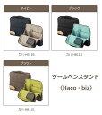 ツールペンスタンド<Haco・biz>ハコビズ 全3色【コクヨ】カハ-HB11B ネイビーカハ-HB11D ブラックカハ-HB11S ブ…