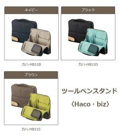 ツールペンスタンド<Haco・biz>ハコビズ 全3色【コクヨ】カハ-HB11B ネイビーカハ-HB11D ブラックカハ-HB11S ブラウン ※ブラック欠品中です。