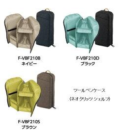 ツールペンケース<ネオクリッツ シェルフ>【コクヨ】F-VBF210B ネイビーF-VBF210D ブラックF-VBF210S ブラウン 3色からお選びください。