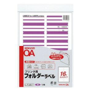 プリンタ用フォルダーラベル A4個別フォルダー用 10枚入 紫 L-FL85-7【コクヨ】