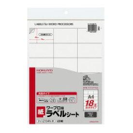 ワープロ用ラベルシート(共用タイプ) A4 20枚入 NEC対応 タイ-2164NZ-W【コクヨ】