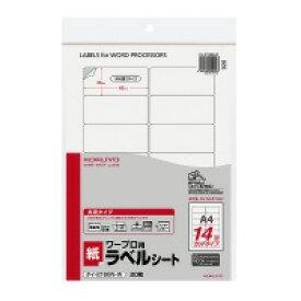 ワープロ用ラベルシート(共用タイプ) A4 20枚入 リコー・日立対応 タイ-2166NZ-W【コクヨ】