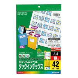 カラーLBP&PPC用フィルムラベルA4インデックス大42面10枚青 【コクヨKOKUYO】LBP-T2591B
