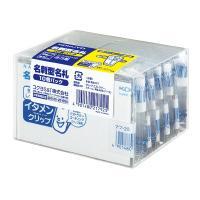 名刺型名札<イタメンクリップ>10P 【コクヨ】ナフ-20X10店頭展示品特価