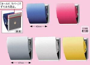 マグネットクリップ口幅47mm【プラス】CP-047MCR L5色からお選びください。