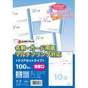 名刺用紙クリアカット特厚口100枚 A071J【ジョインテックス】