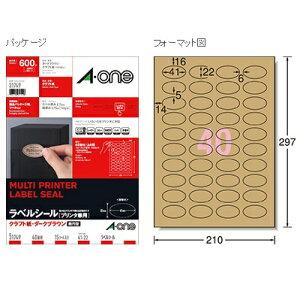 ラベルシール プリンタ兼用 A4 40面 楕円型 クラフト紙 ダークブラウン 手作りクラフトシール 15シート入(600片)×5パック お買い得 31749【エーワン A-one】