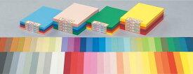 色画用紙ニューカラーR 四つ切(392×542mm)100枚61色からカラーをお選びください。