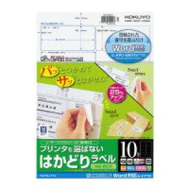 プリンタを選ばない はかどりラベル(Word対応レイアウト)A4 100枚 KPC-E【コクヨKOKUYO】18種から仕様をお選びください。