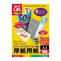 カラーLBP&PPC用厚紙用紙 マット紙 A4 100枚入 カラーレーザー&カラーコピー用紙 LBP-F31【コクヨ KOKUYO】