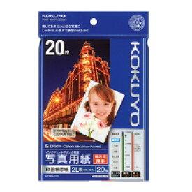 インクジェットプリンタ用写真用紙  高光沢 IJP用写真用紙 厚手 2Lサイズ 20枚入 印画紙原紙 KJ-D112L-20【コクヨ KOKUYO】