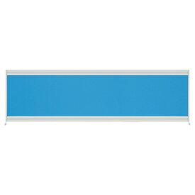 【送料無料】【組立費無料】【メーカー直送の為代引き不可】UJデスクトップパネルW1400用 ブルー【プラス】UJ-144P-J BL