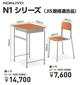生徒用デスク(固定式) (スチール棚)N1シリーズ<JIS規格対応品>5号 H700・W650・D450SSD-N5BG-S【コクヨ KOKUYO】※画像はSSD-N6BG-S・SCH-N6Gです。【メーカー直送商品】【代金引換不可】