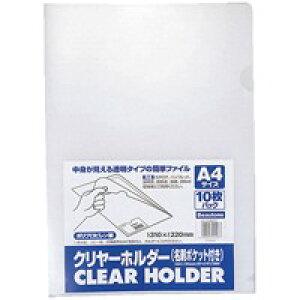 クリヤーホルダー CH-A4-NW10 A4 10枚【ビュートン】