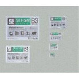 カードケース ハード PC-218C B8【プラス】