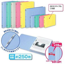 フラットファイル PPワイド A4縦 25ミリとじ 250枚収容フ-HW10N【コクヨ KOKUYO】5色からお選びください。A4タテ/A4-S/2穴 とじ穴間隔/80mmピッチ