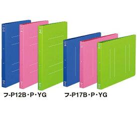フラットファイル PP A5縦 15ミリとじ150枚収容フ-P12□【コクヨ KOKUYO】3色からお選びください。A5タテ/A5-S/2穴 とじ穴間隔/80mmピッチ