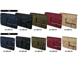 バッグインバッグ Bizrack A4 カハ-BR11【コクヨ KOKUYO】5色からカラーをお選びください。※在庫限り廃番予定。在庫切れの場合はご了承ください。