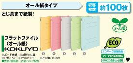 フラットファイル オール紙 色板紙A4縦 10ミリとじ 約100枚収容フ-RK10N【コクヨ KOKUYO】