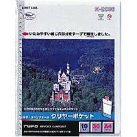 クリヤーブックルポ用替紙10枚 A4タテN-2006グレ【LIHITLAB 】