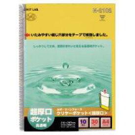 クリヤーポケットA4(10枚)(超厚口)30穴 中紙有N2102【リヒトラブ】