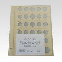 コインアルバム 普通コイン用スペア台紙(平成用)6年から10年用 [テージー]C-36S3
