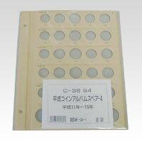 コインアルバム 普通コイン用スペア台紙(平成用)16年から20年用 [テージー]C-36S5