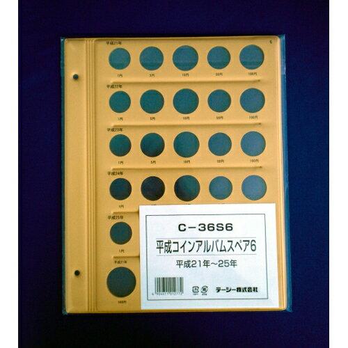 コインアルバム 普通コイン用スペア台紙(平成用)21年から25年用 [テージー]C-36S6
