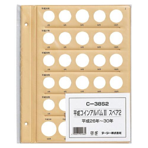 コインアルバム 普通コイン用スペア台紙(平成用)26年から30年用 [テージー]C-38S2