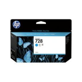 HP728 インクカートリッジ F9J67A 130ml シアン F9J67A【日本HP】