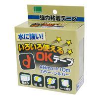 いろいろ使えるOKテープ シルバー 【オカモト】OKT48-S