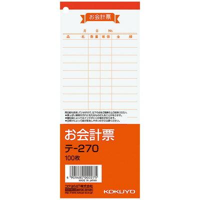 お会計票 177×75mm 100枚 1冊 【コクヨKOKUYO】テ-270店頭展示品特価50%OFF表紙は少々色あせしています。