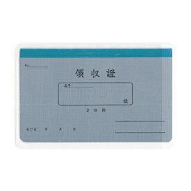 家賃領収証 2年用 リ032【菅公工業】お買い得50冊パック